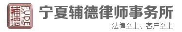 龙8国际备用网站long8龙8首页龙8国际欢迎您事务所